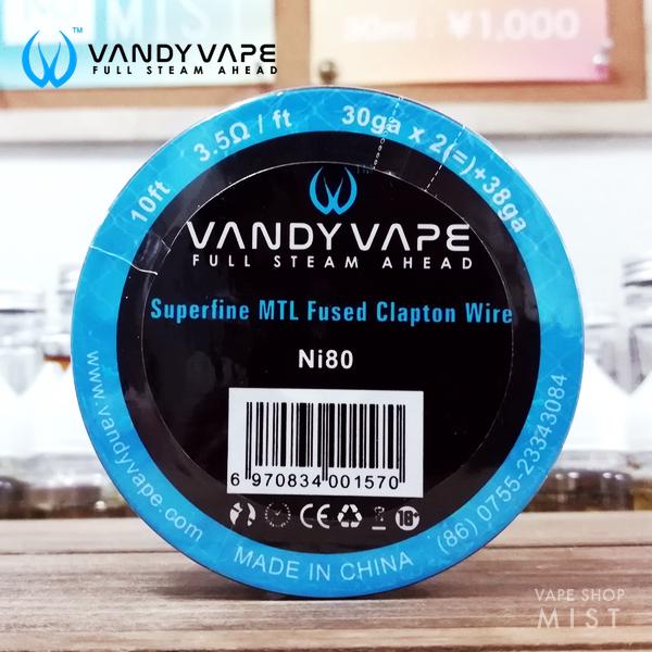 【正規品】Superfine MTL Fused Clapton Wire(MTLフューズドクラプトンワイヤー)・VANDY VAPE [VAPE ワイヤー]