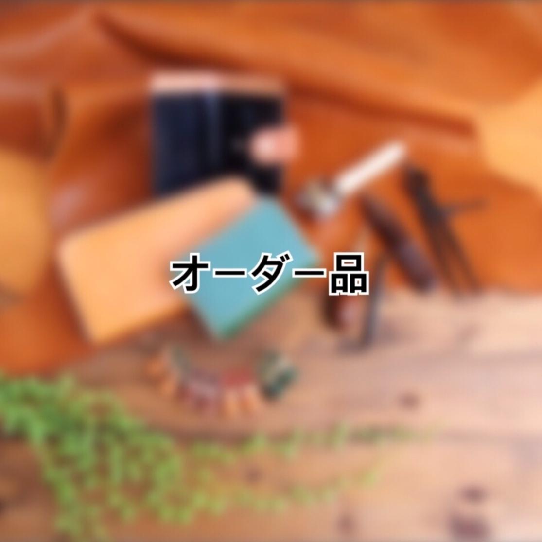 【オーダー品】A様 通帳ケース+ペンケース