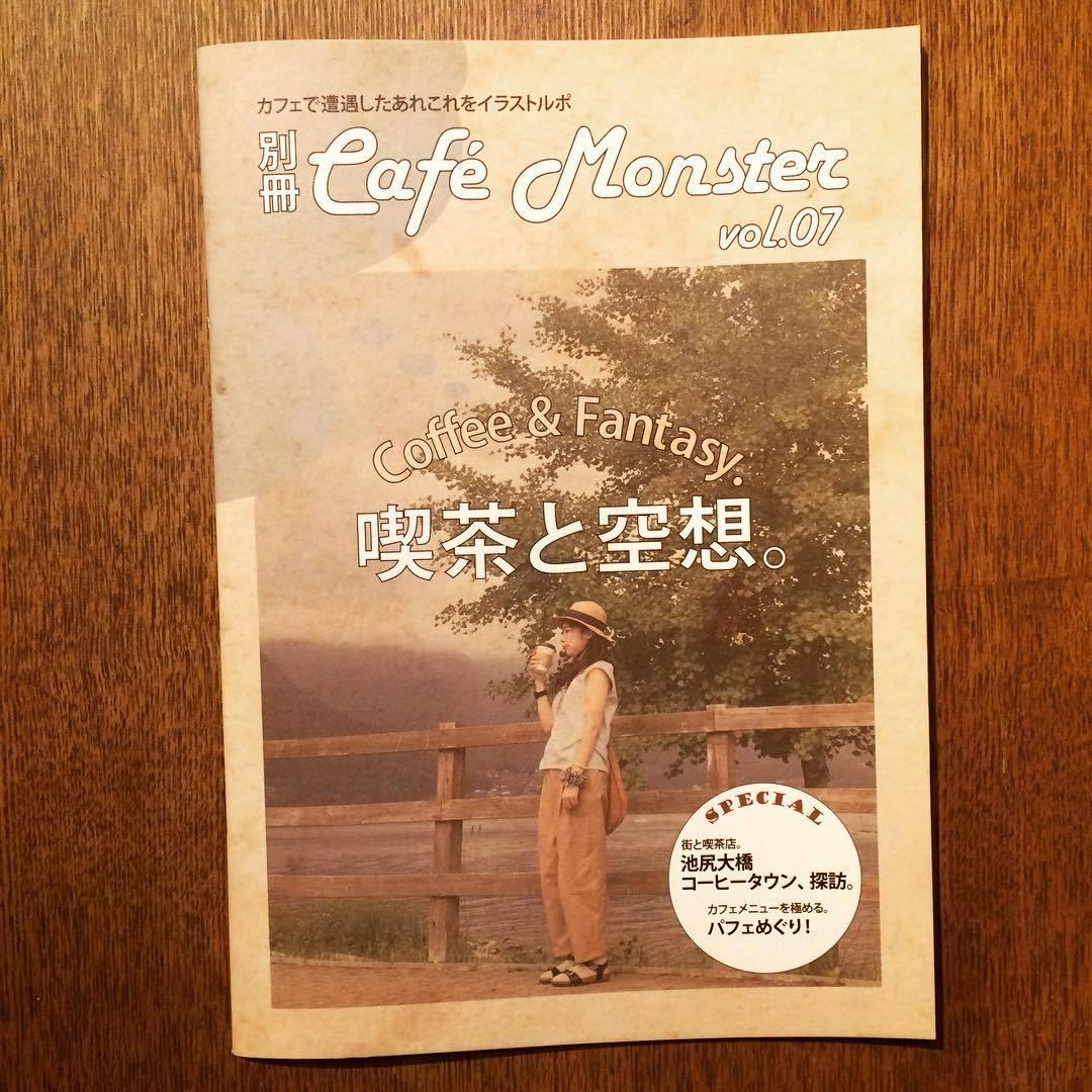 喫茶店めぐりイラストZINE「別冊カフェモンスター vol.01-07 7冊セット」 - 画像2