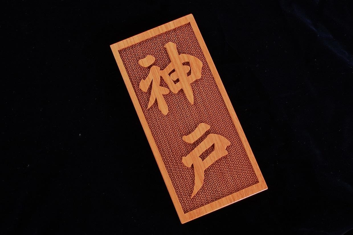 開運!縁起が良い立体彫刻表札(大)