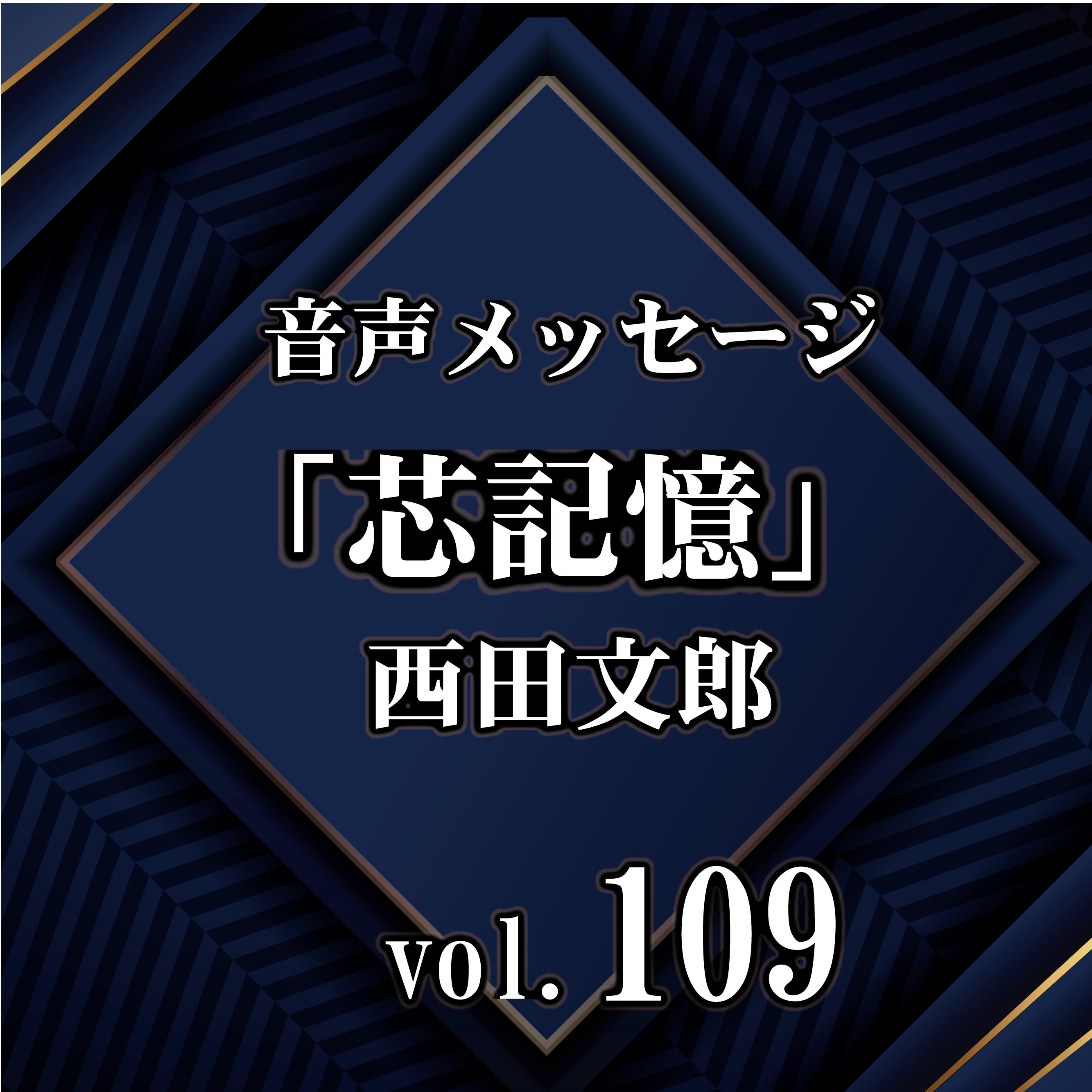 西田文郎 音声メッセージvol.109『芯記憶』