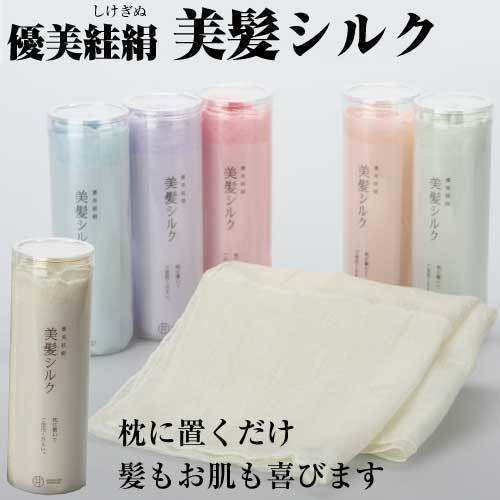 優美しけ絹 美髪シルク 日本製 made in japan