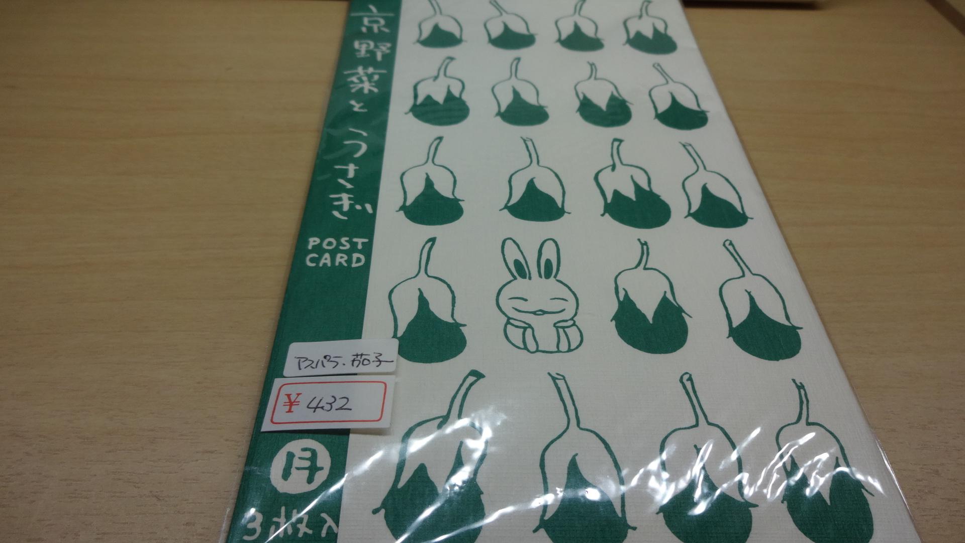 月たとう入葉書(緑)アスパラ・茄子