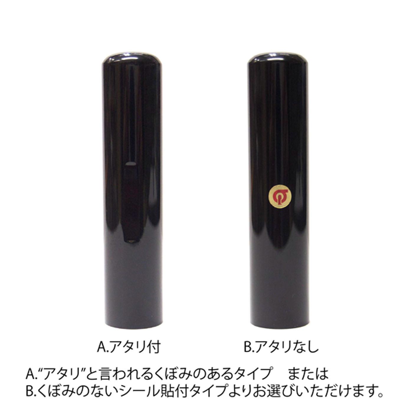 黒水牛個人実印18mm丸(姓名彫刻)