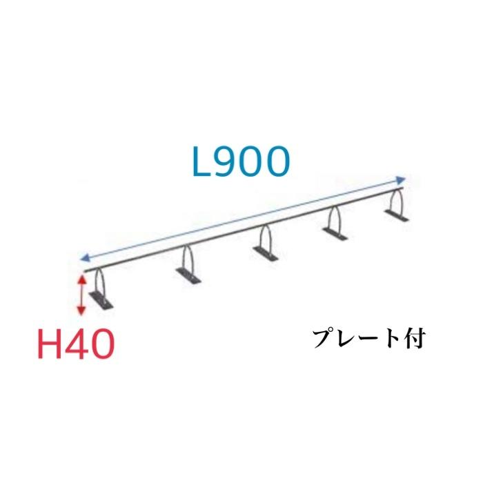 バー型スペーサー プレート付 (H40×W900 100個入)
