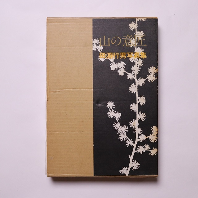山の意匠 / 田淵行男 / 朝日新聞社 1971 / Hardcover