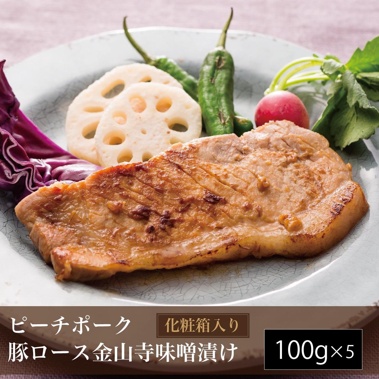 おかやまピーチポーク金山寺味噌漬け【送料無料】