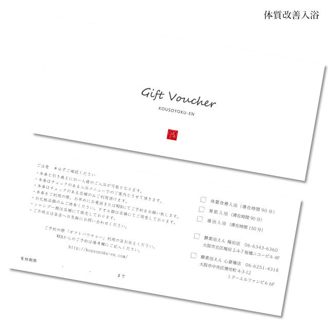 酵素浴えん 梅田店・心斎橋店 共通ギフトバウチャー(体質改善入浴)