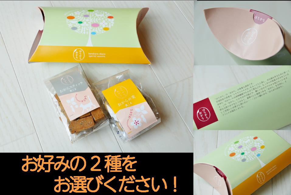 かりんとう&クッキー2種アソート Chiemi Kunibuデザイン ピローケース入り ×3セット