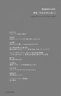 HAPAX Vol.5 われわれの友へ