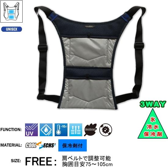 アイスポケット冷袋(つめたい)4CL-IP2