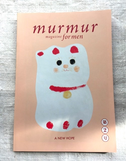 murmur magazine for men 第2号 - 画像1