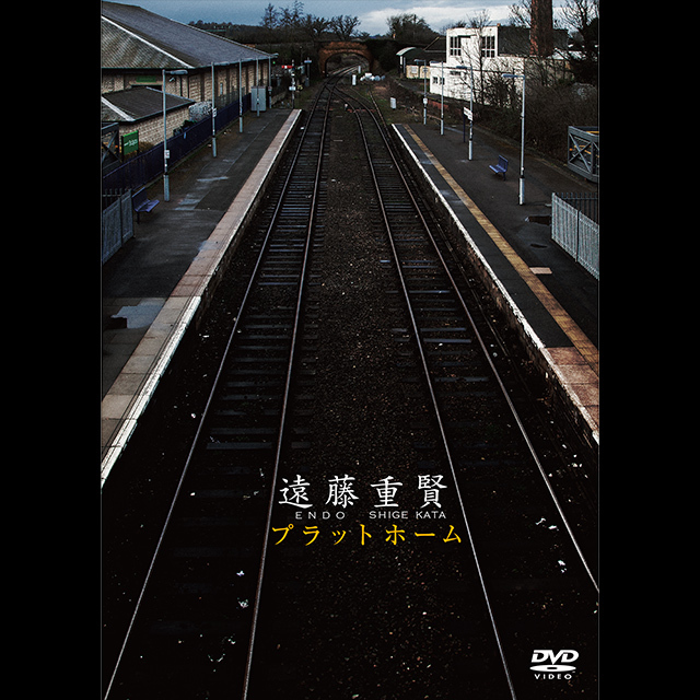 遠藤重賢 プラットホーム 【DVD】