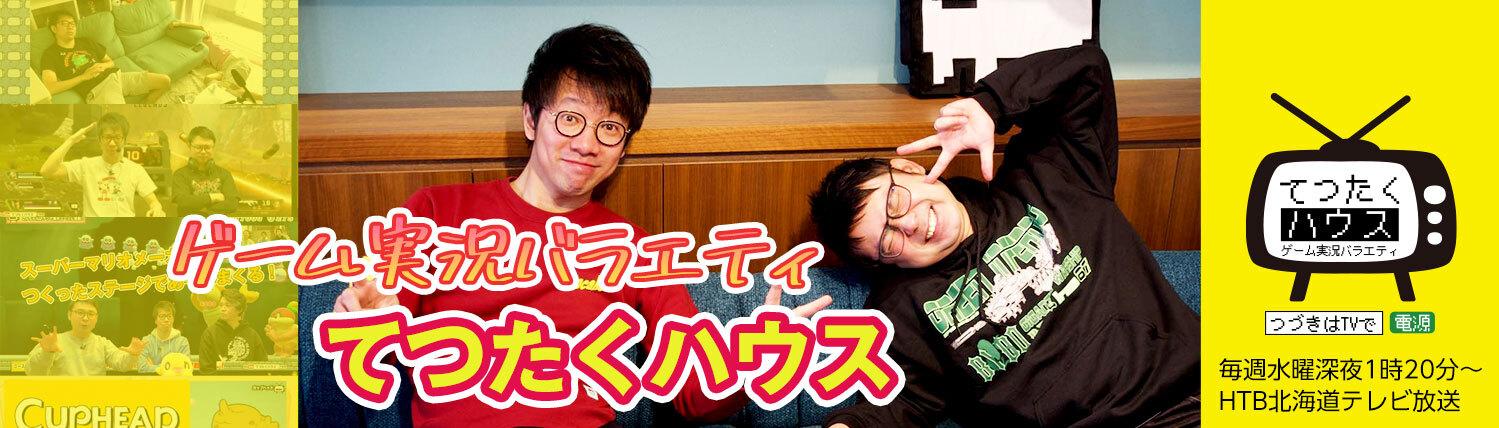TETSUTAKU PLAYERS(てつたくプレイヤーズ)ユニフォーム