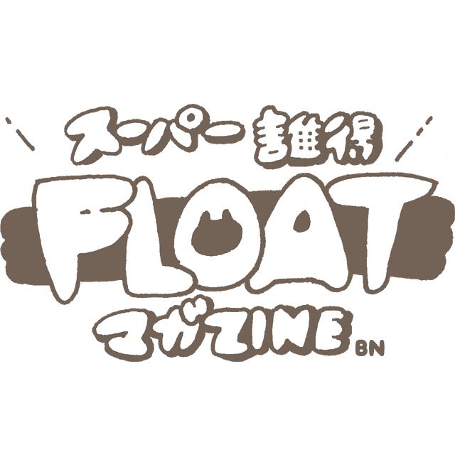 おまけペーパー FLOAT バックナンバー