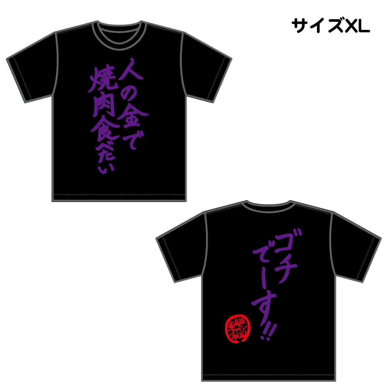 【数量限定】劇場版ゴキゲン帝国/「人の金で焼肉食べたい」Tシャツ/星紫穂カラー/XL