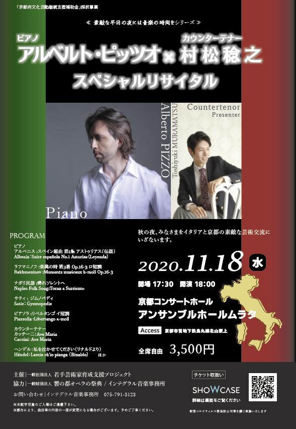 【11/18】京都 アルベルト・ピッツオ×村松稔之 スペシャルリサイタル