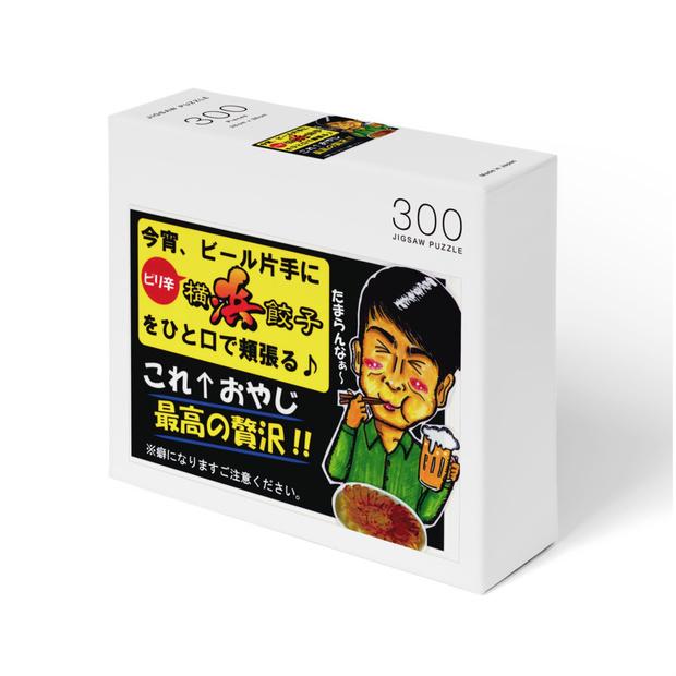 横浜餃子 - 餃子大好きパズル