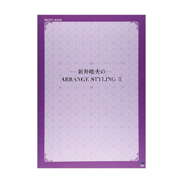 新井唯夫のARRANGE STYLING Ⅱ
