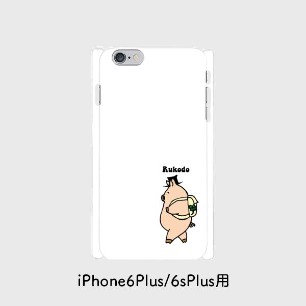 iPhone(Plusシリーズ)ケース 旅するぶたさん(ホワイト)