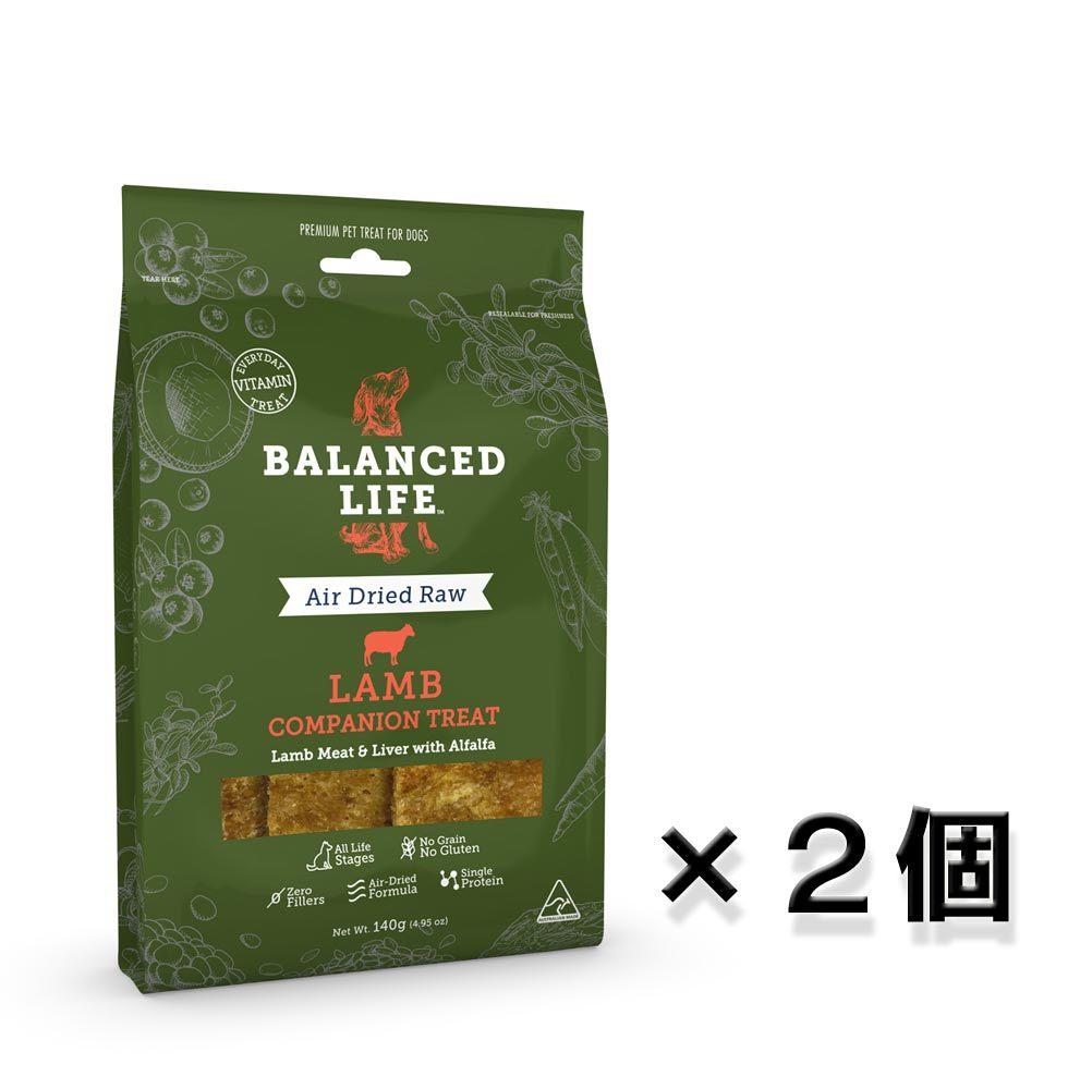 【送料無料】Balanced Life(バランスライフ)ラム 2個セット -ドッグトリーツ
