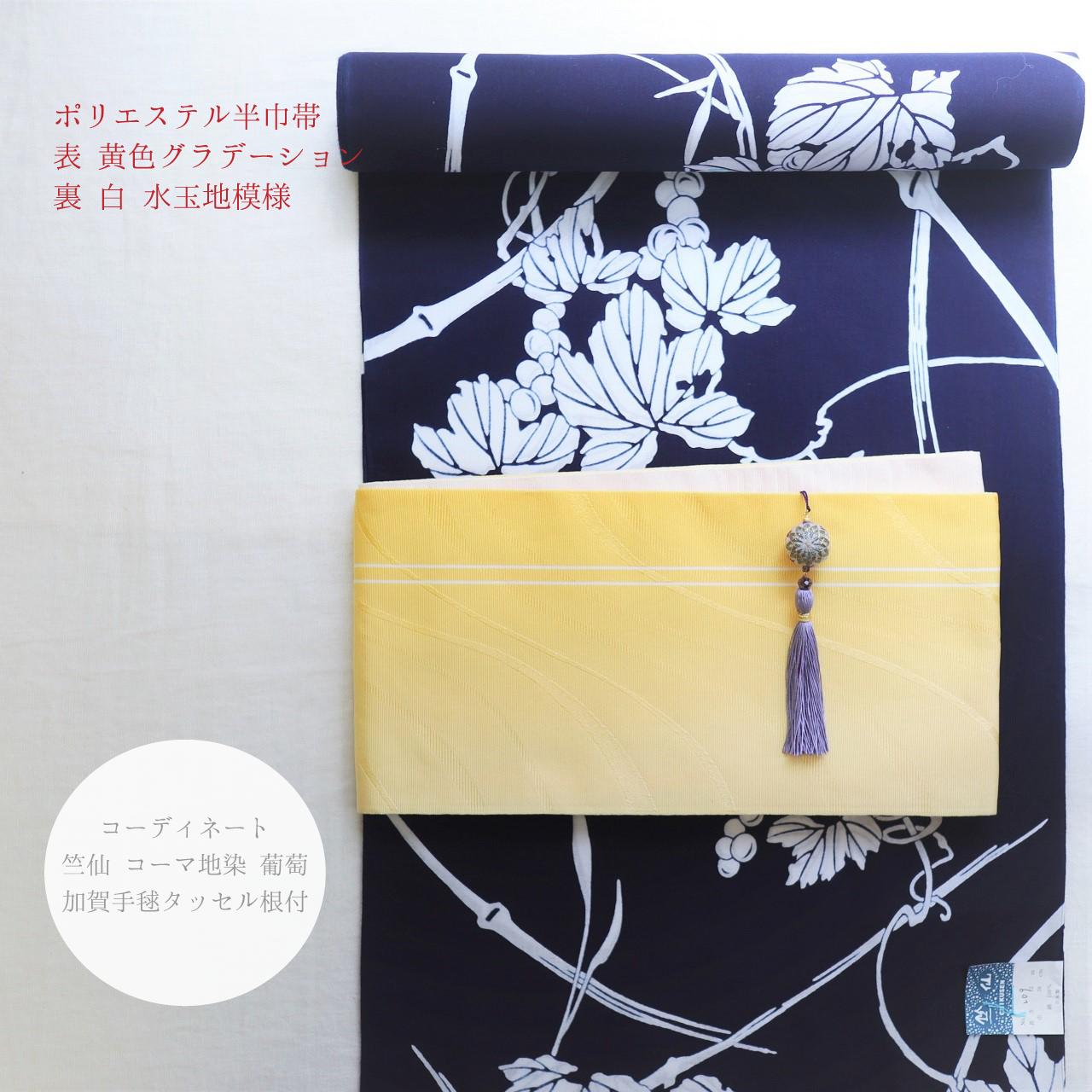 【半巾帯】黄色グラデーション×白 4.0m