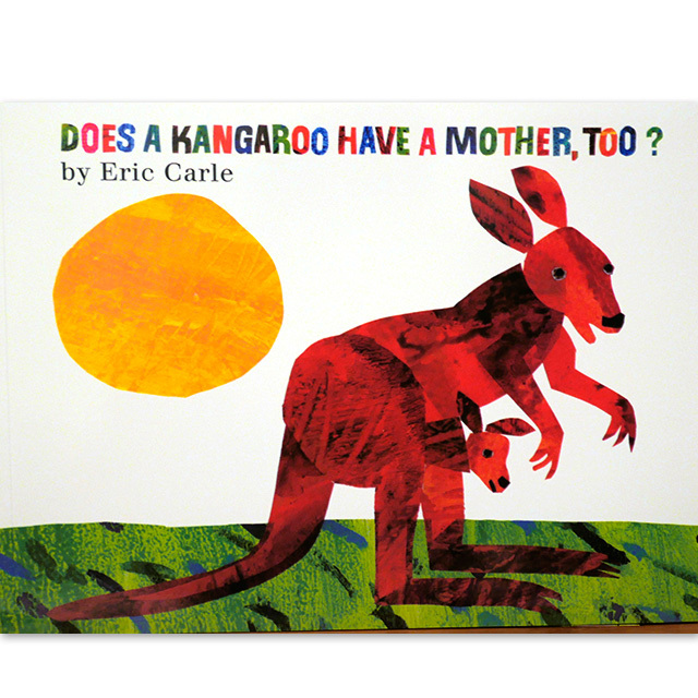 「Does a kangaroo have a mother,too?(カンガルーのこどもにもかあさんいるの?)」 エリック・カール