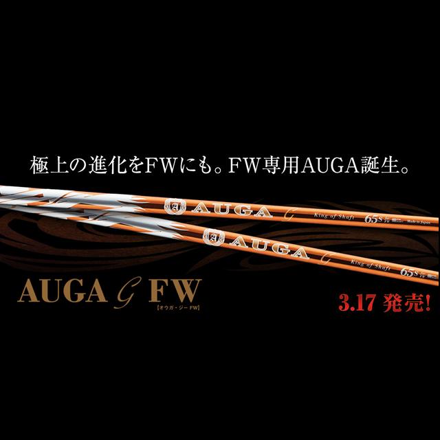 USTマミヤ AUGA g FW用シャフト
