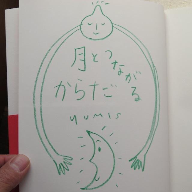 『からだのーと』[直筆イラスト入り]早川ユミ著 - 画像3