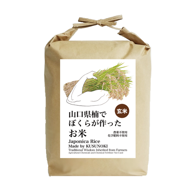ぼくらが作ったお米 <玄米>