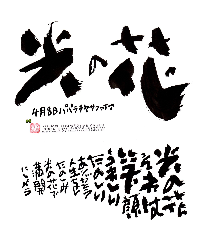 4月8日 結婚記念日ポストカード【光の花】