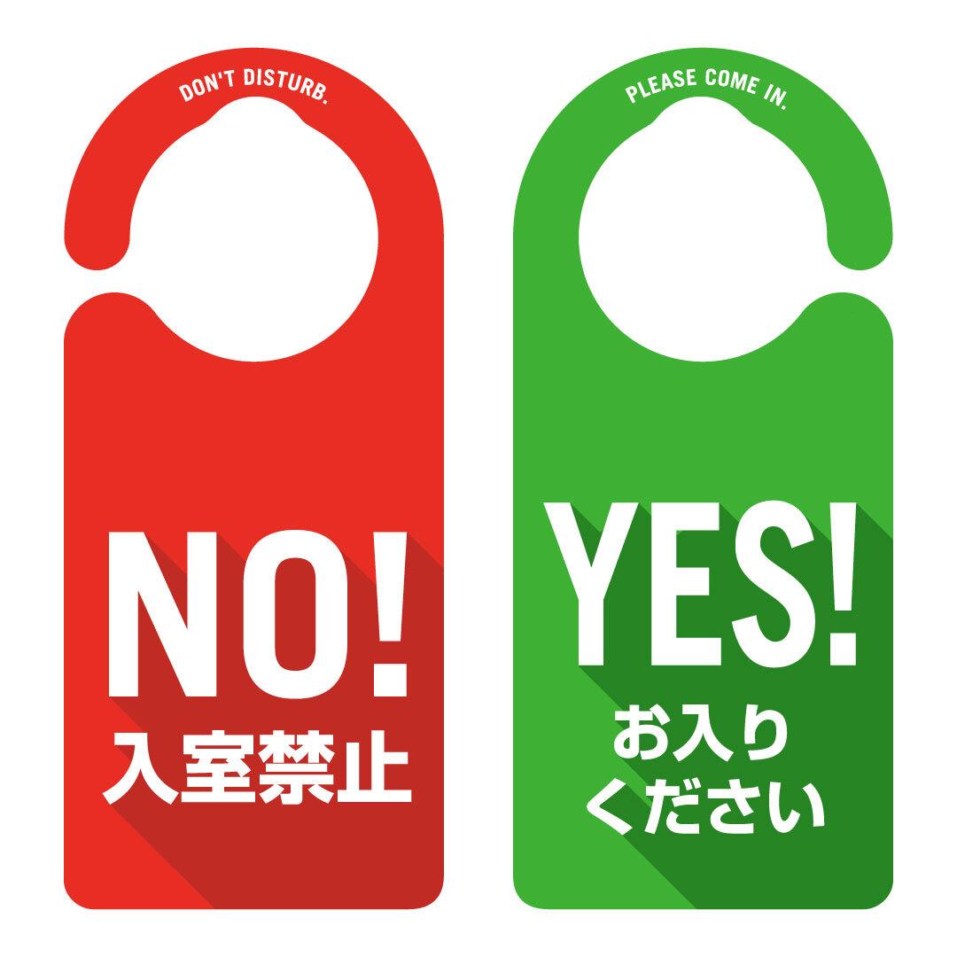 入室禁止 NO/YES[1001] 【全国送料無料】ドアサイン ドアノブプレート