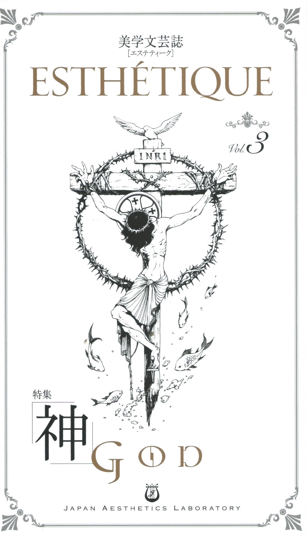 エステティーク Vol.3 神