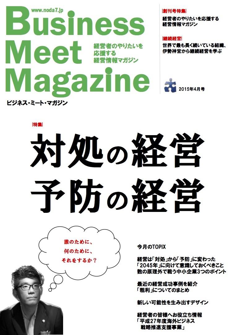 [雑誌]BMM2015年4月号「対処の経営」「予防の経営」(創刊号)