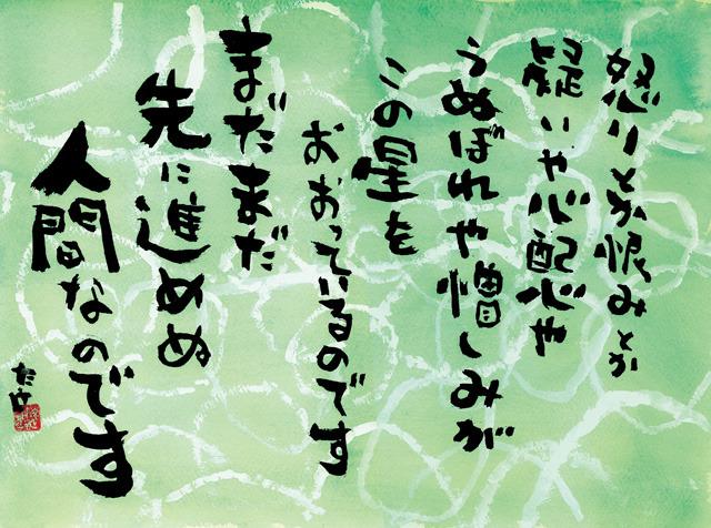 NO.15「怒りとか恨みとか」