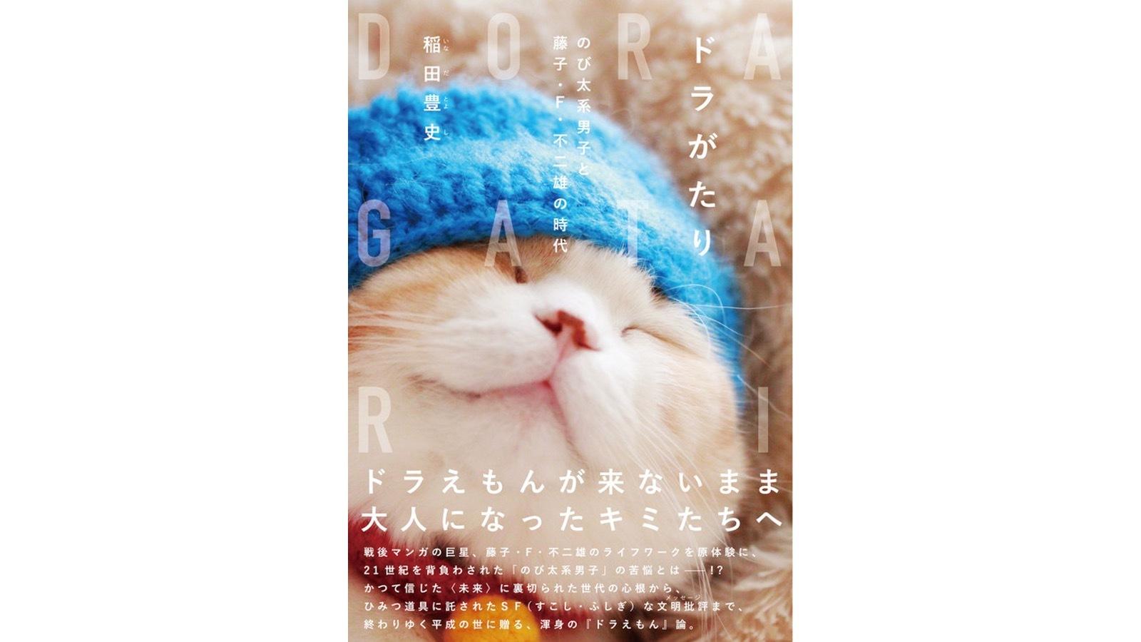 『ドラがたり のび太系男子と藤子・F・不二雄の時代』稲田豊史