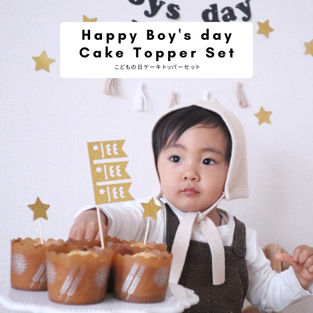【全2カラー】こどもの日ケーキトッパー  こどもの日 初節句 飾り付け 端午の節句