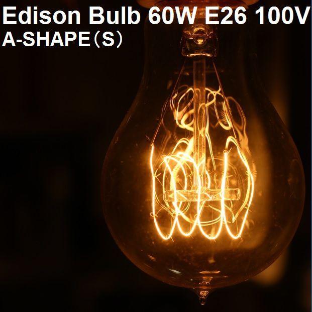 Edison Bulb A-SHAPE(S)電球