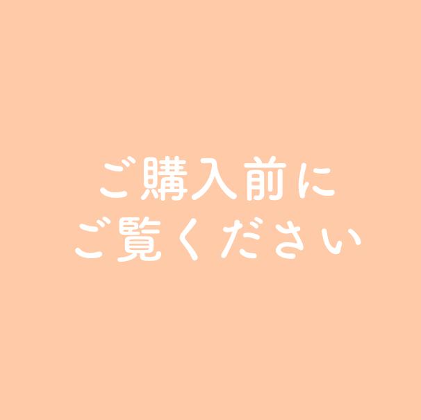 ☆ご一読ください☆