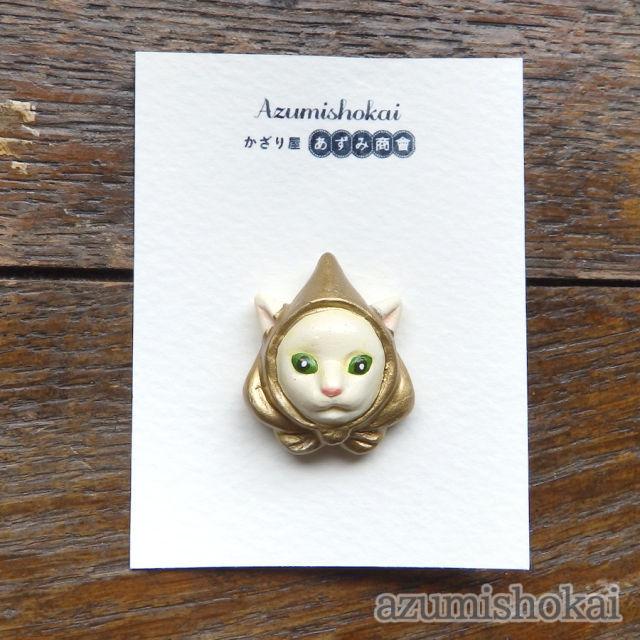 ブローチ - ねこずきんのお顔ブローチ gold - あずみ商會 - no1-azu-02