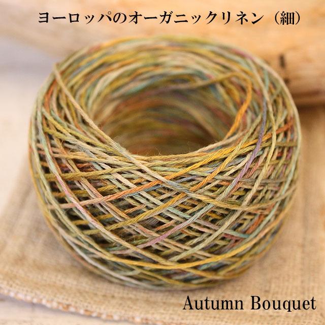 ヨーロッパのオーガニックリネン 絣染め(細タイプ 太さ約0.8mm) 15g(約50m)autumn bouquet