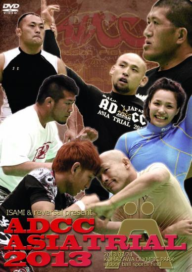 ADCC ASIA TRIAL 2013|グラップリング大会