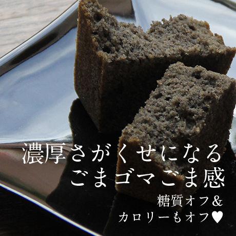 黒ごま パウンドケーキ フルサイズ(店頭特価)