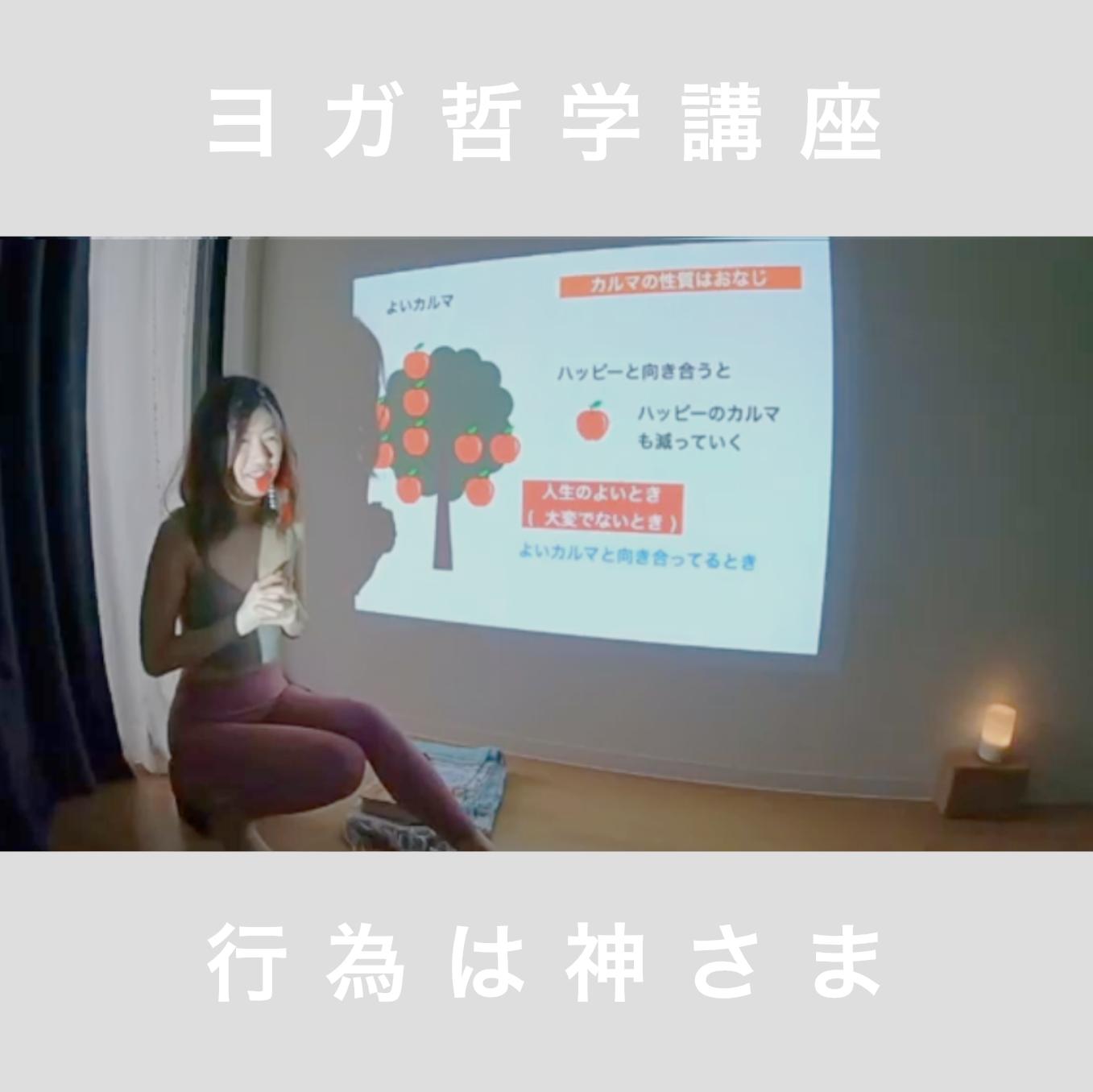 第5回 - 03・カルマヨガ・行為は神さま【 ヨガ哲学オンライン講座 】