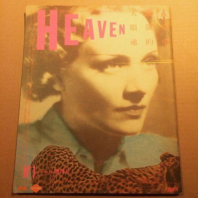 雑誌「HEAVEN(ヘヴン)創刊号」 - 画像1