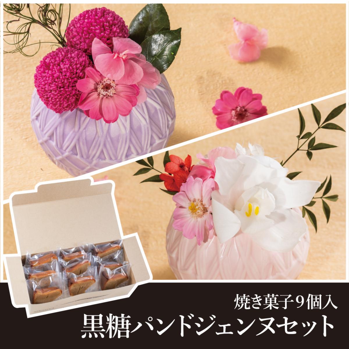 【敬老の日限定販売】プリてまり+黒糖パンドジェンヌプティ9個入