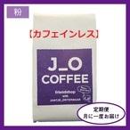【定期便・粉】J_O CAFEオリジナルカフェインレスコーヒー豆200g