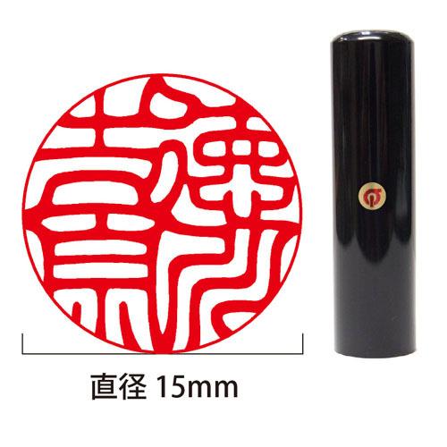黒水牛個人実印15mm丸(姓名彫刻)