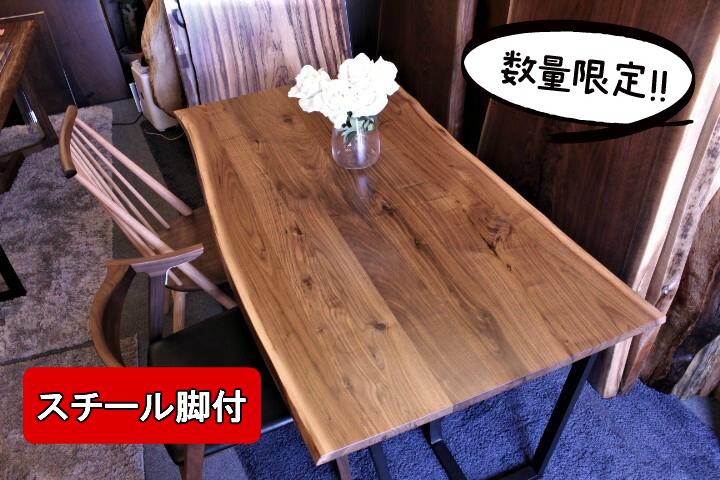 ≪青山店≫ ウォールナット 無垢テーブル 1600×900×27 18394