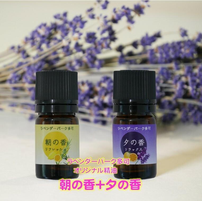 オリジナルブレンド精油 アロマセラピーセット朝の香+夕の香